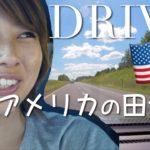 アメリカの田舎をドライブ!DC to Asheville, NC!〔#589〕【????????横断の旅 16】
