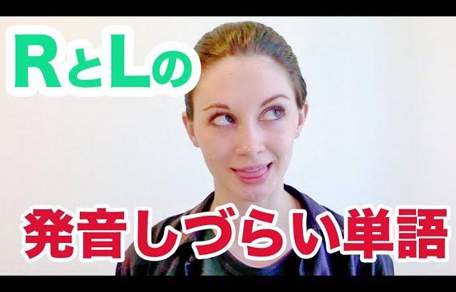 超むずい!Girlfriendの発音《サマー先生の英語発音講座#7》