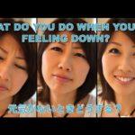 元気がないときどうする? //  What do you do when you're feeling down?〔# 136〕
