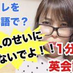 【プラスワン英語法】1分で英語学習~私のせいにしないで~(Don't blame me.)