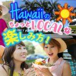 ちょっとローカルなハワイの楽しみ方♪〔#447〕