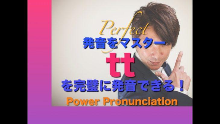 パワー 英語発音 110