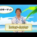 Yukioの英会話ワンポイントレッスン 第11回 「lovey dovey」 By ECC