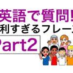 英語の便利すぎるフレーズ Part2 【短い質問編】