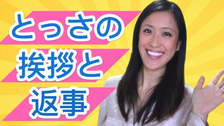 How are you? 以外の5つの挨拶と返事!