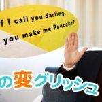この英語、どこが間違っているかご存知ですか?|渋谷で見かけた間違った 英語【街中の変グリッシュ】|IU-Connect英会話 #198