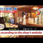 ECCが提供するBSフジ番組「勝手に!JAPANガイド」  #33 屏風 編