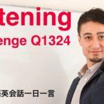 英語英会話一日一言–Q1324-Listening Challenge