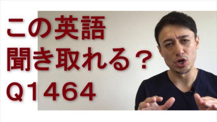 リスニングできるかな?英語英会話一日一言Q1464