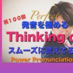 パワー 英語発音 100