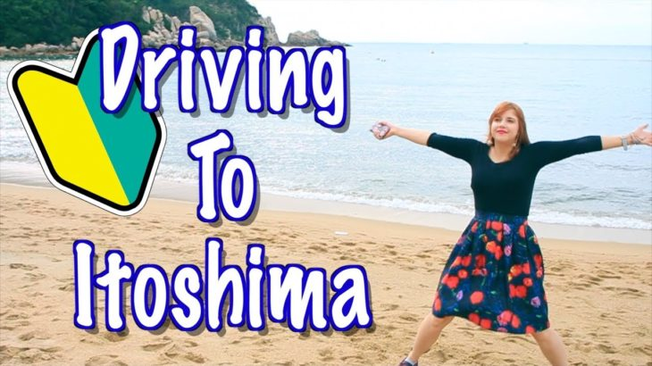 I GOT MY LICENSE! LET'S GO TO ITOSHIMA! 車の免許証ゲット!初ドライブは糸島!!