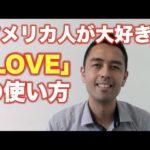 アメリカ人が大好きな「Love」の使い方【#55】