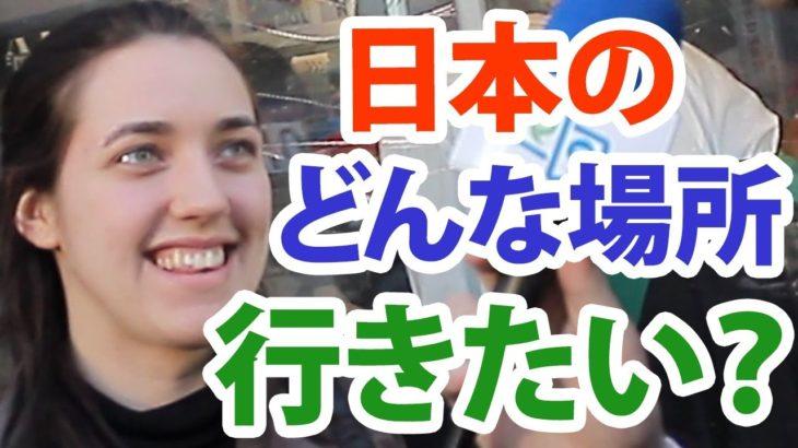 「日本に来て◯◯に行ってみたい!」|訪日外国人インタビュー(渋谷)|IU-Connect英会話 #146