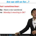 """Bizmates初級ビジネス英会話 Point 150 """"Are we still on for Monday?"""""""