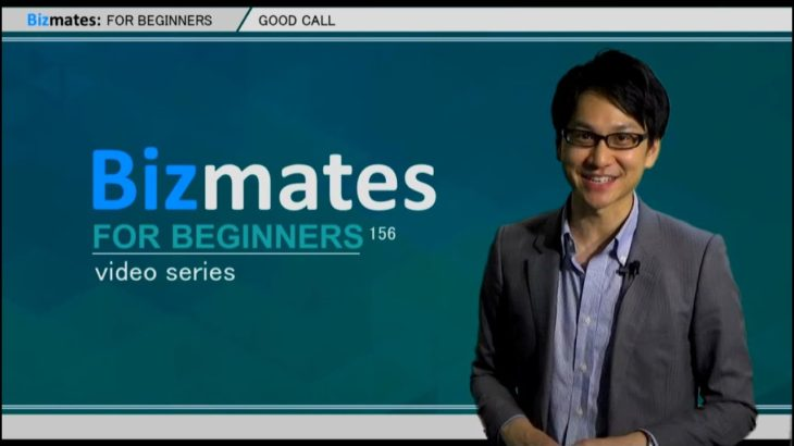 "Bizmates初級ビジネス英会話 Point 156 ""Good call."""