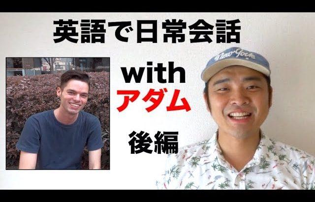 (ラーメン、つけ麺、僕旅行好き!)日本に住んでいる外国人の好きな食べ物と旅行先は?『英語で日常会話with Adam 後編』(レッスン形式だから分かりやすい!)