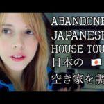 日本の空き家! Abandoned Japanese House Tour!