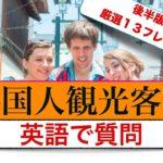 厳選 全30フレーズ後半版『初心者でも外国人観光客に簡単に英語で質問』 厳選13フレーズ