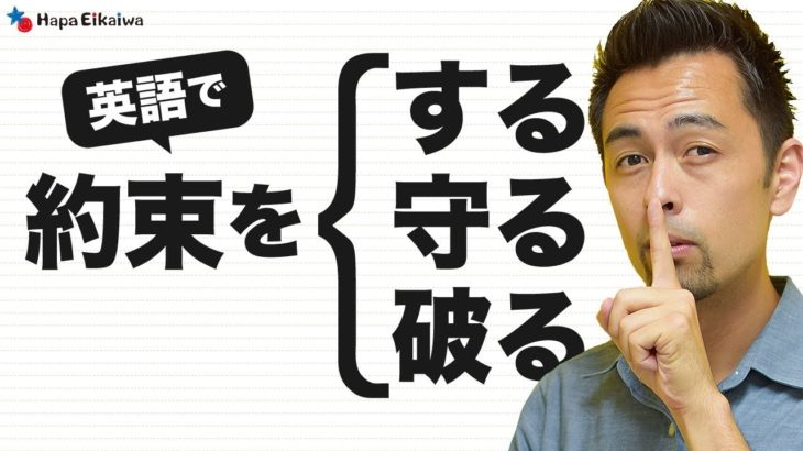 「約束する」「約束を破る」をナチュラルな英語で 【#201】