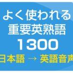 聞き流し・重要英熟語1300(日本語・英語音声付)リスニング