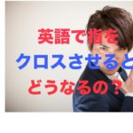 パワー 英語発音 67