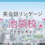 英会話リンゲージ 道順動画【池袋校編】