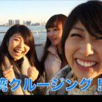 東京湾クルーズで贅沢なアフターヌーンティー!// Afternoon tea cruise!〔# 164〕