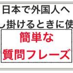 日本で外国人へ話し掛けるときに使う『簡単な質問フレーズ』