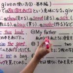 【英語】中2-19 give の使い方①(基本編)
