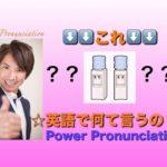 パワー 英語発音 171