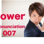パワー 英語発音 007