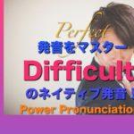 パワー 英語発音 131