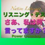 パワー 英語リスニング 9