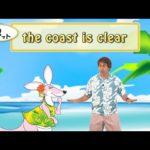 英会話ワンポイントレッスン 第31回 「the coast is clear」 By ECC