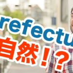 「I'm from Tokyo prefecture」って不自然。代わりになんと言えばいいのでしょうか? #117