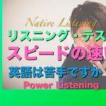 パワー 英語リスニング 41