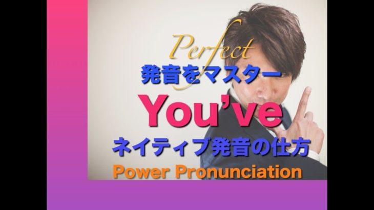 パワー 英語発音 147