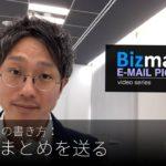 英語メールの書き方:「会議のまとめを送る」Bizmates E-mail Picks 102