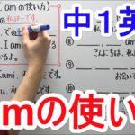 【英語】中1-1 I amの使い方