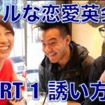 """超リアルな恋愛英会話! """"誘い方""""♥︎ // Relationship phrases with Wong Fu!〔# 262〕"""