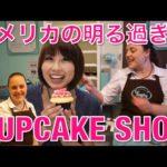 アメリカの明る過ぎるカップケーキ屋さん // Some fun at the Cupcake Shop!〔# 191〕