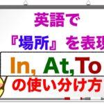 英語で場所を表す時に使う『In, At,To』使い分け方  <誰でも簡単に意味と使い方が理解できるレッスン動画>