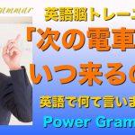 パワー 英文法 135