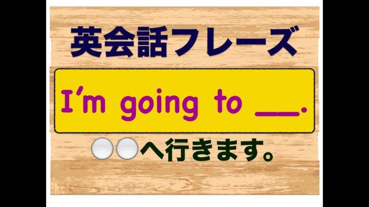 『I'm going to __.』__へ行った。簡単に思いが伝わる英会話フレーズ
