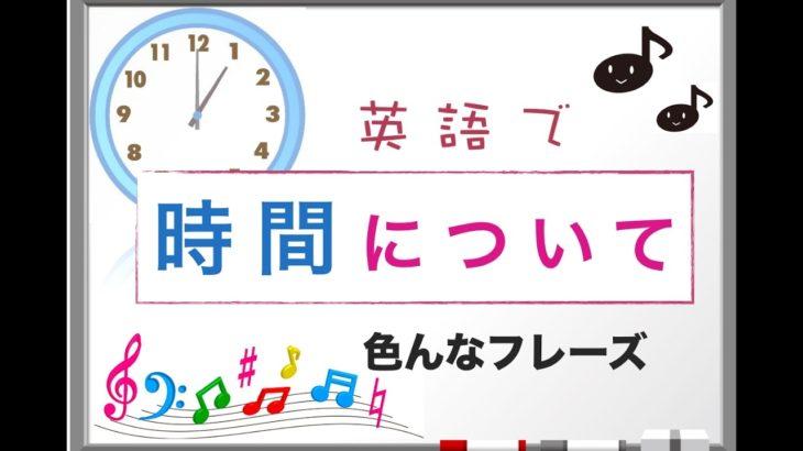 英語で『時間について』の色んなフレーズ