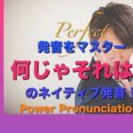 パワー 英語発音 139