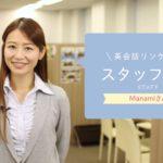 英会話リンゲージ スタッフ紹介【Manami.Nさん編】