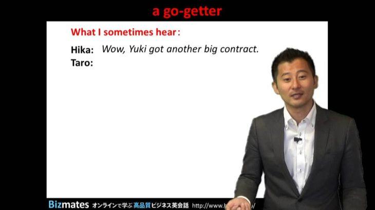 "Bizmates無料英語学習 Words & Phrases Tip 194 ""a go-getter"""