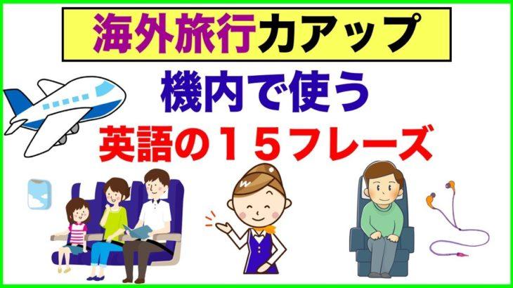 海外旅行力アップ『機内で使う英語の15フレーズ』