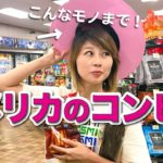 品揃えが面白すぎるアメリカのコンビニ☆ Fun at a Texan mini mart!〔#629〕【????????横断の旅 46】